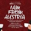 『I AM FROM AUSTRIA-故郷は甘き調べ-』初日舞台映像より