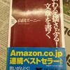 よく書くことは、よく自分を見つめること―『伝わる・揺さぶる!文章を書く』著:山田ズーニー