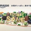【セール情報】Amazon新生活セール(3/23まで)おすすめ製品ピックアップ!
