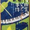 フレドゥン・キアンプール「幽霊ピアニスト事件」(創元推理文庫)-2