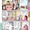 本編では描けなかったすきまエピソード1p漫画