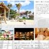 奄美大島観光おすすめルート⑤ ~オーシャンフロント、オーシャンビューの宿泊なら~ 奄美大島 ばしゃ山村