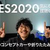 CES2020で気になった技術の紹介!画面折りたたみPC、隠れるスマホのカメラ、ソニーのコンセプトカーなど! | #88