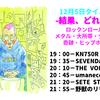 【ライブハウス界の年末の奇祭】佐藤生誕祭12/5みどころ