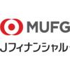 三菱UFJフィナンシャル・グループ(8306)の業績・株価・配当金・利回り・権利確定日