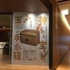 汐留ミュージアム『日本、家の列島』、サントリー美術館『神の宝の玉手箱』
