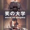 三谷幸喜さんの名作を見事に映像化したコメディ映画✨『笑の大学』-ジェムのお気に入り映画