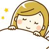 ちょい遅寝で朝までぐっすり眠れる!