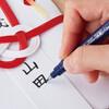 筆ペンを選ぶときに気をつけたい3つのこと「速乾インキ」「書き心地」「簡単ツイン」