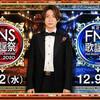 FNS歌謡祭 第2夜