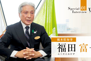 「新型コロナ対策」を徹底しつつ、栃木県がもつ魅力を発信していく