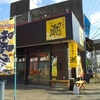 【オススメ5店】銚子・旭(千葉)にあるラーメンが人気のお店