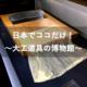 【竹中大工道具館】日本でココだけ!夏休みに親子で行きたい大工道具の博物館