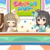 今日のカウントダウンは「山紫水明」! ツイッターは「かな☆かな☆ふぁんしー」でした!!