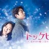 奇妙で美しき恋物語!韓国ドラマ『トッケビ~君がくれた愛しい日々~』は韓ドラ至上最強に切ないラブストーリー(あらすじ・感想・評価・視聴サイト)