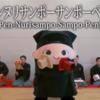 【国立劇場】衝撃のPNSP(ペンヌリサンポーサンポーペン)!!