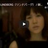 【今日の一曲:第307回】LINDBERG /  願いがかなうように
