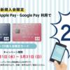 JCB CARD Wの新規申し込み&ApplePayまたはGooglePayの決済で20%還元