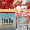 羽田空港観察記 ~Nov. 2019 (Autumn)~