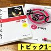 各トピックの文法に対応!『まるごと入門A1』にでてくる「文法」は『みんなの日本語』のどこにでてくるのか?【トピック1~5】