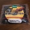 パスコの安納いもバウムを食べた感想!値段は安くてカロリーは高い?