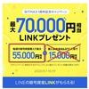 【やり方解説!】BITMAX1周年記念キャンペーンで約2万9千円をもらう