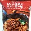もちっと食感の汁なし担々麺♬ 248円(税込) 597kcal