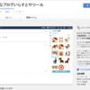 はてなブログと「いらすとや」連動ツールが激しく便利!Google Chrome拡張機能