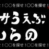 【暇人限定】暇な時、以外は絶対に読まないで下さい。ダサうぇぶからの挑戦状!