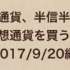 「仮想通貨、半信半疑派。仮想通貨を買う」2017/9/20編【投資屋!】