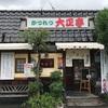 かつれつ大正亭(福山市)