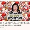 肉乃小路ニクヨさんのお悩み相談回答がマジメ面白い!【オススメ動画】