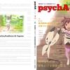 psychA 第3号発売のお知らせ(表紙・目次公開!)