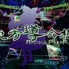 『東方導命樹 ~ Mystical Power Plant.』をクリア