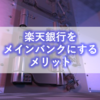 【資産形成】楽天銀行をメインバンクにして感じたメリット・デメリット