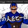 【京都探訪】Webライティングの神!ウェブライダーの松尾シゲオキさんに会ってきた。