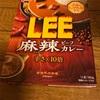 LEE(リー)麻辣ビーフカレー辛さ10倍を食べてみた!