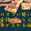 斎藤一人さん ものすごい勢いでお金持ちになる確率が上がる話