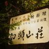 三重県 『白頭山荘』