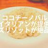 【越谷】「イタリア酒場ココチーノバル」のチーズリゾットが絶品!!