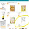 【速報】50kg痩せた自炊料理レシピ本が無料で食事療法ランキング4位!