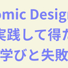Atomic Designを実践して得た学びと失敗