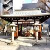 【京都】【御朱印】『本能寺』に行ってきました。 京都観光 京都旅行 女子旅 主婦ブログ