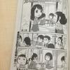 「えりりんの女流棋士の日々」第八局