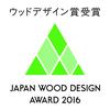 第2回ウッドデザイン賞受賞!!