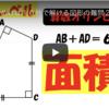 【中学受験 算数】頭を柔らかくするためにおすすめのYouTubeチャンネル「こばちゃん塾」
