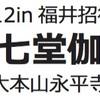 西田正法師(大本山永平寺布教部部長) 永平寺の七堂伽藍と修行