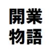 たっきーの行政書士試験1発合格記