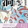 第161回芥川賞・直木賞の発表と「芥川賞作家になる」ことのメリット・デメリット