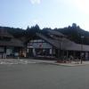 愛知県9番【つくで手作り村】